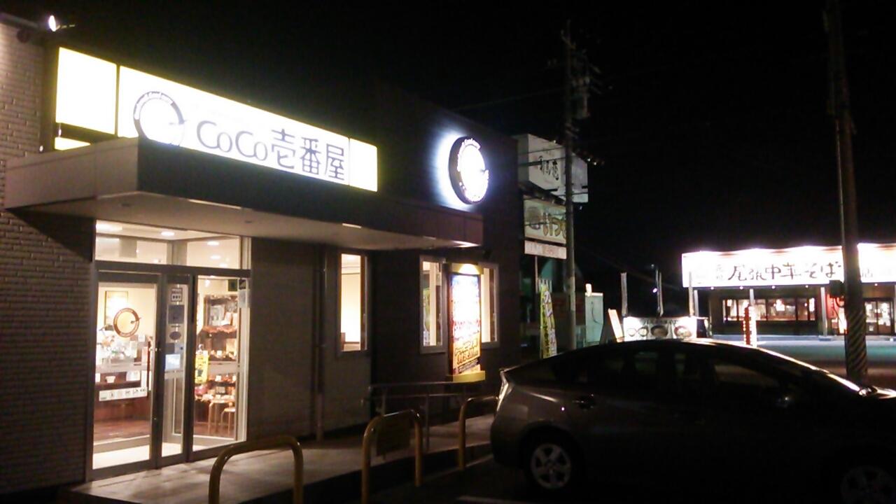 CoCo壱番屋 一宮昭和店