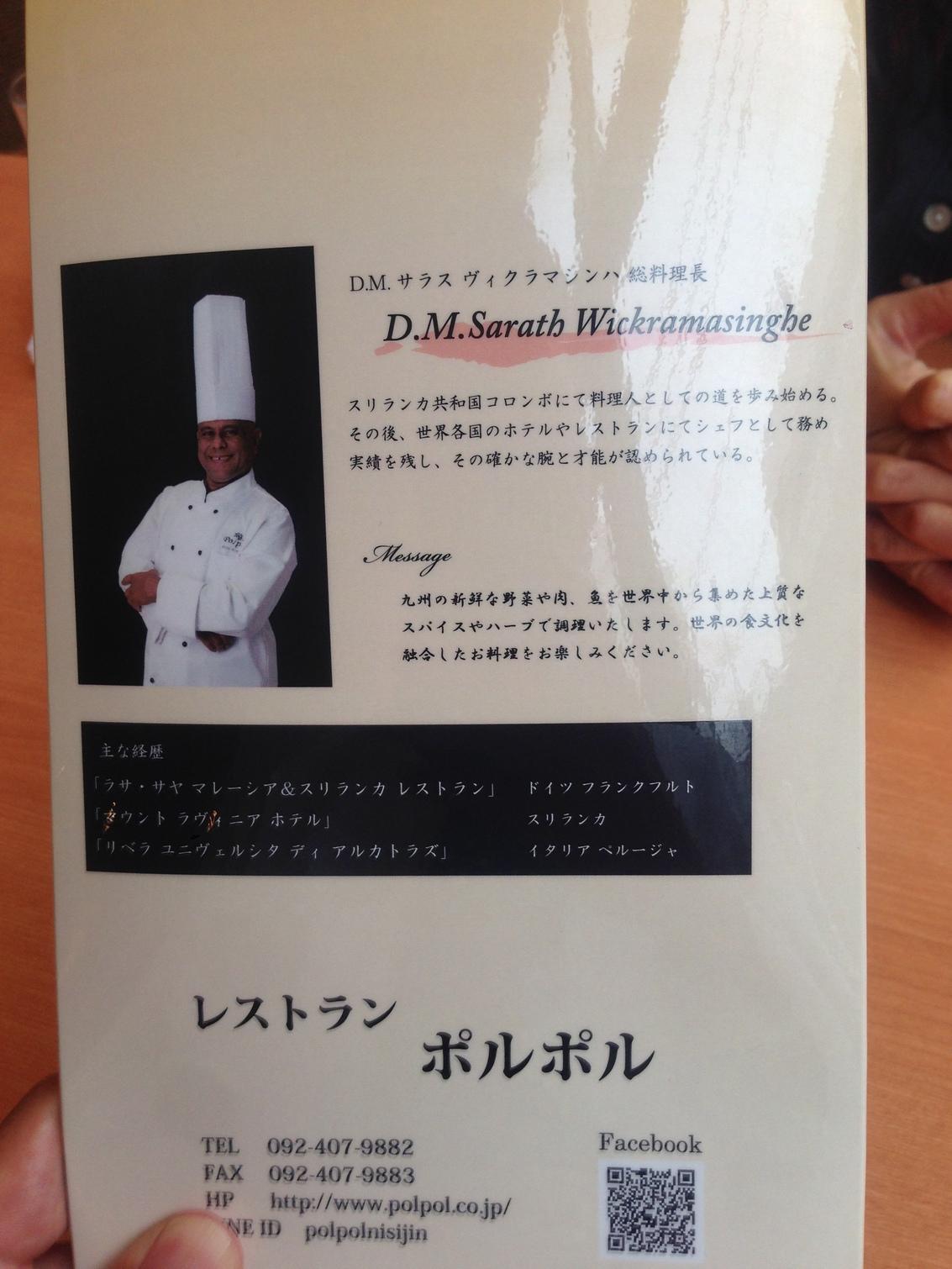 レストラン ポルポル