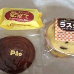 Pao - 愛ポテト、パイ、ベーグルラスク