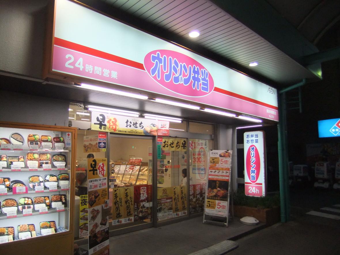 オリジン弁当 東府中駅前店