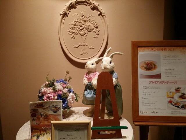 クイーン・アリス 横浜店