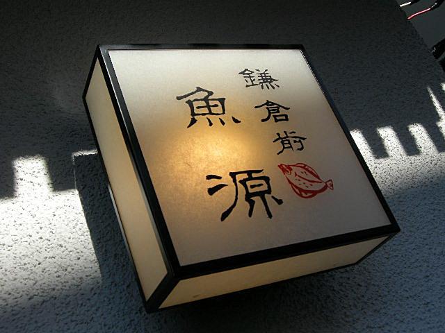 鎌倉前 魚源
