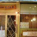 なごみ亭 - 北口出口から徒歩3分、駅からのアクセスも便利!
