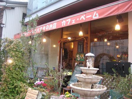 イタリアンカフェ・ベーム