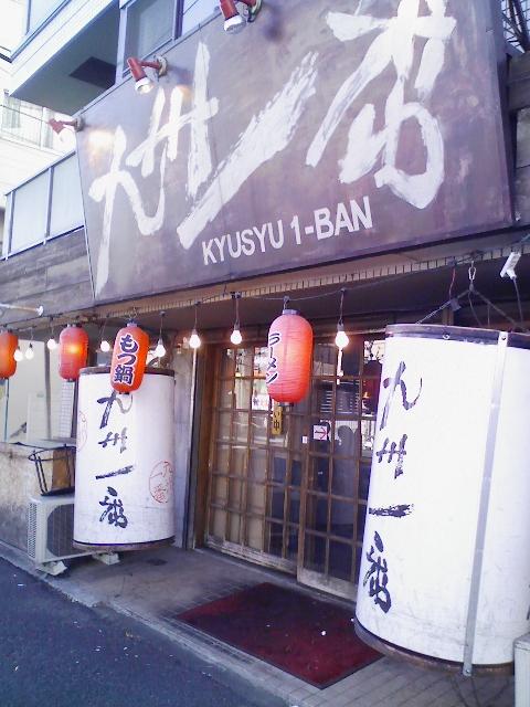 九州一番 代田店