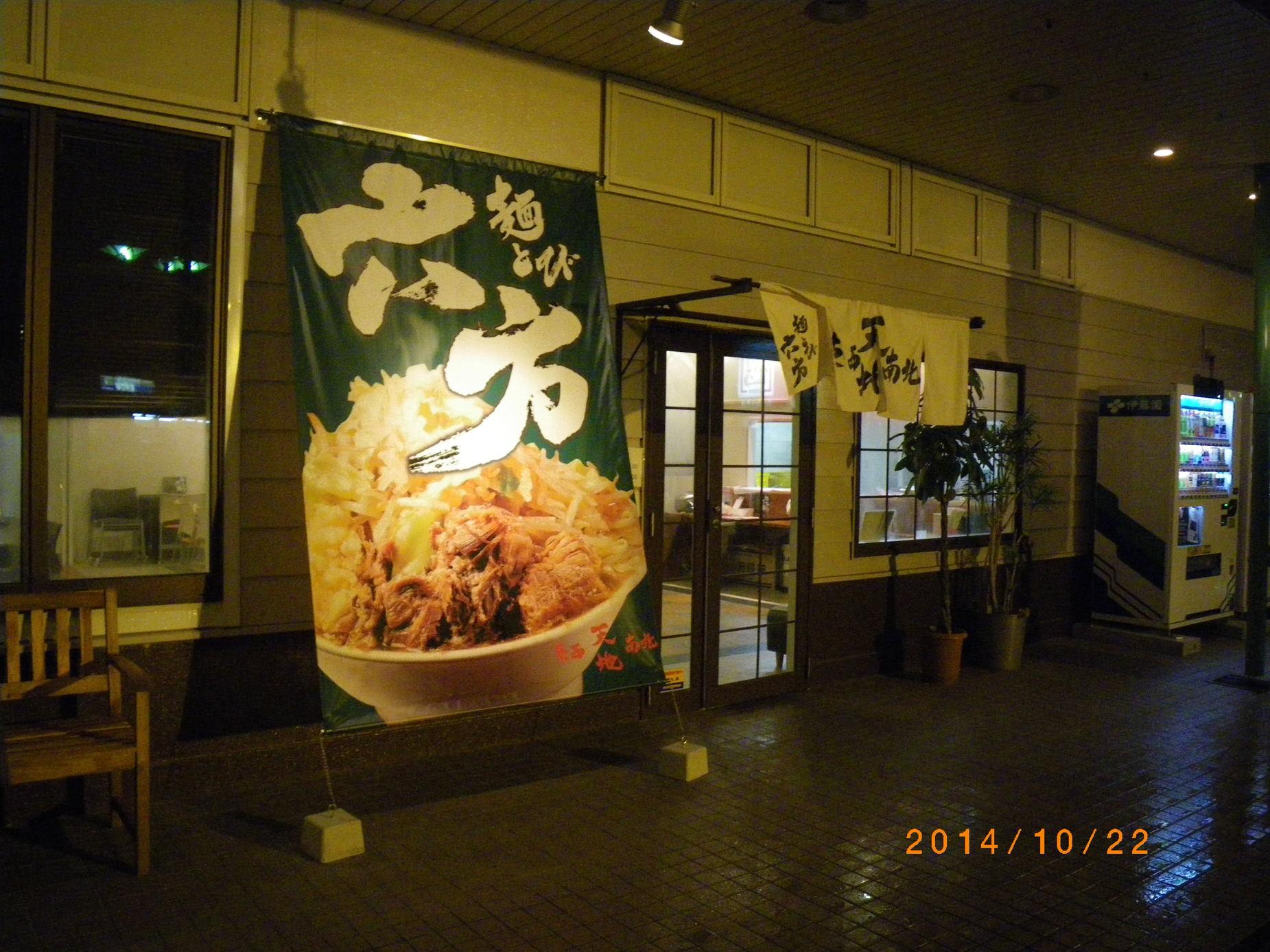 麺とび六方 松川店