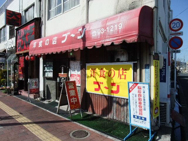 洋食の店 ブーン