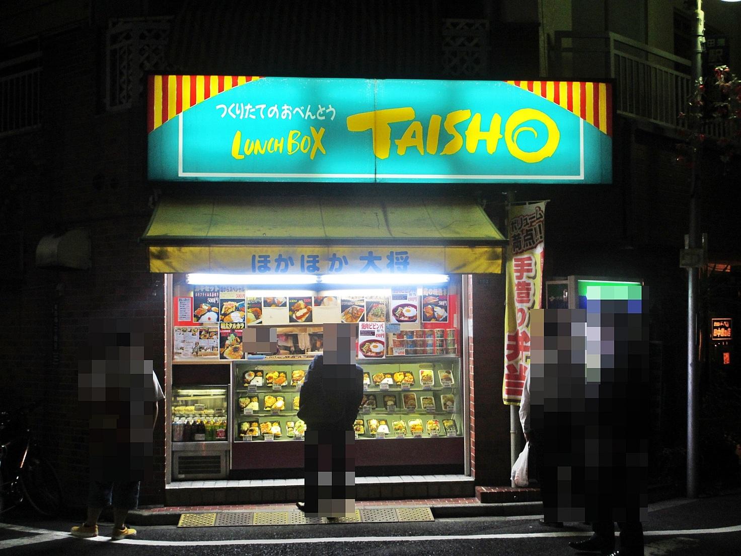 大将 田端店