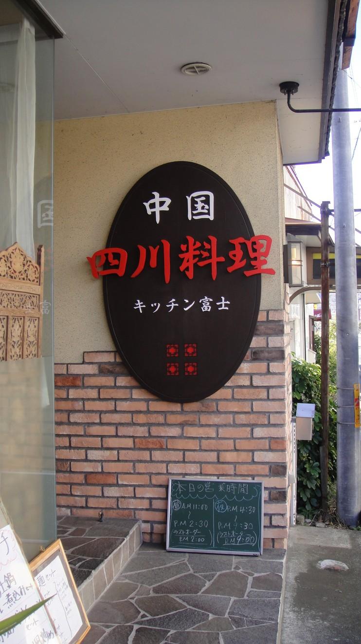 キッチン富士