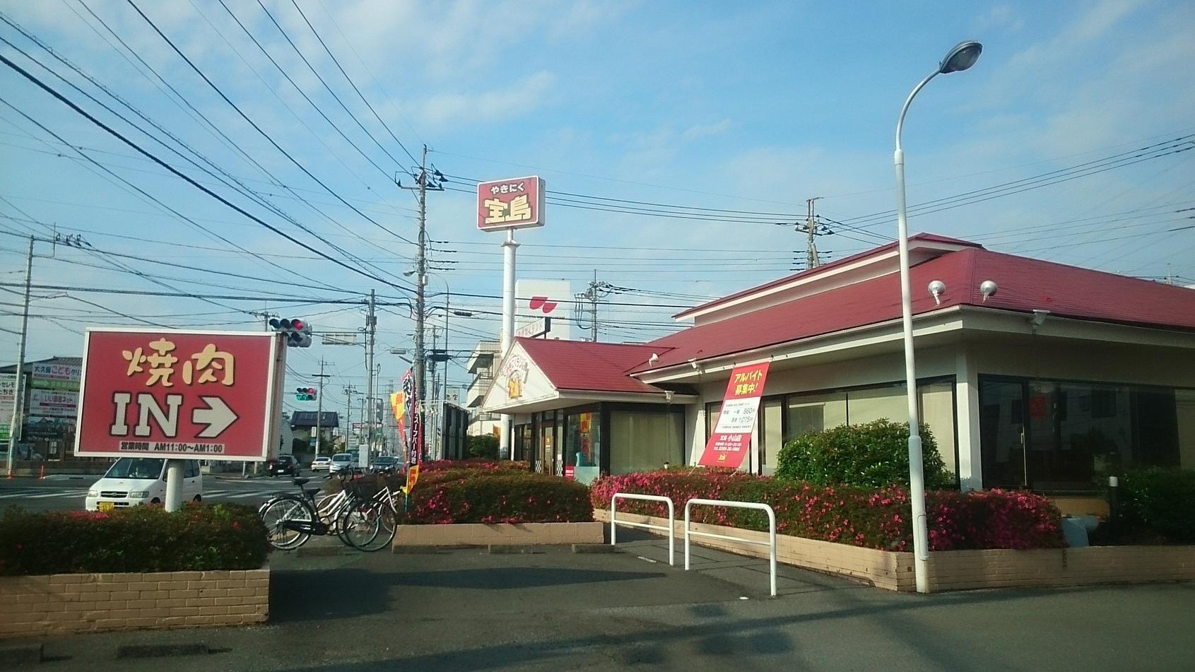 宝島 小山店