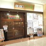 旬菜食健 ひな野 - 店内入り口(ホームランスタジアム1F)