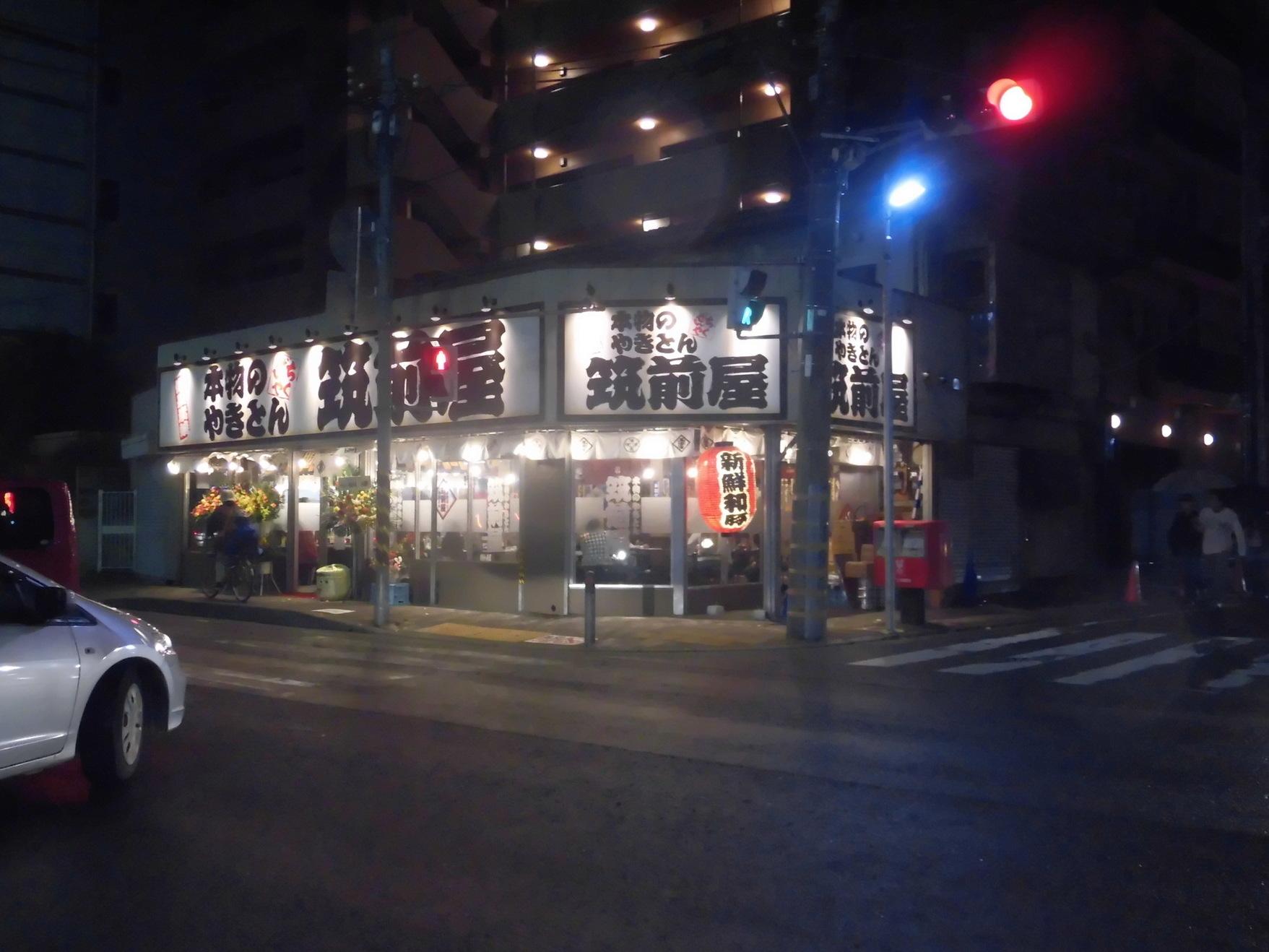 筑前屋 鶴間店