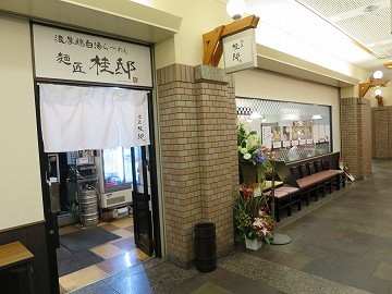 麺匠 桂邸 OAP店