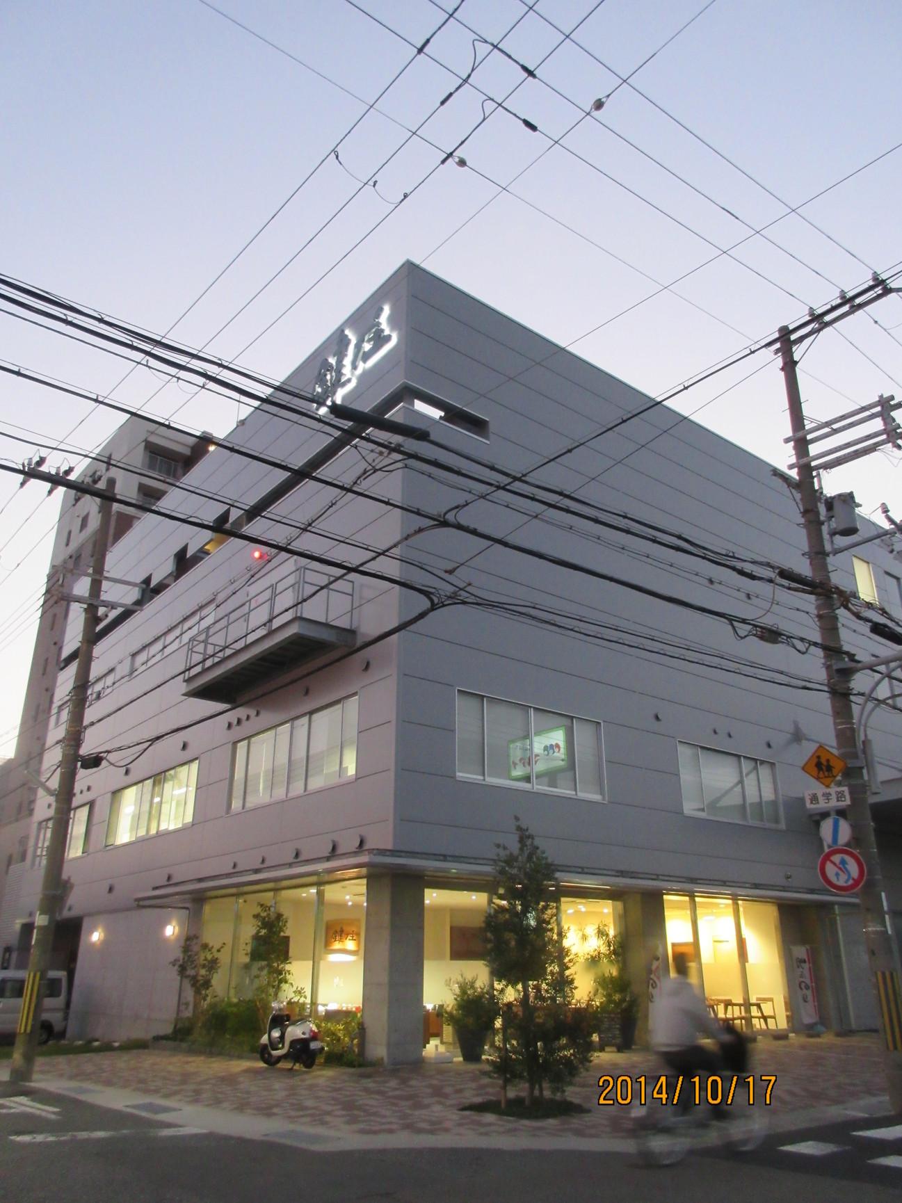 鍵庄  貴崎店