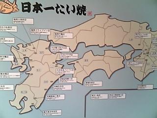 日本一たい焼き りんくう田尻店