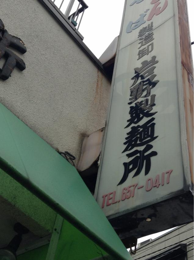 岩野製麺所