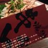 焼きとり 串かん - 料理写真: