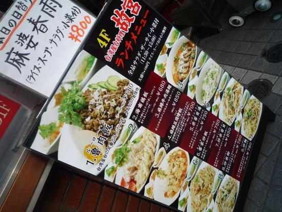 台湾料理故宮
