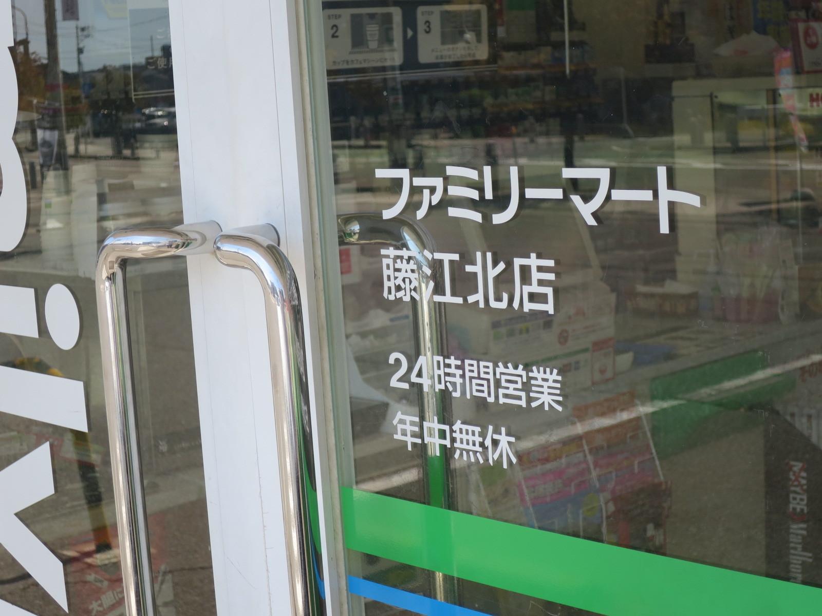 ファミリーマート 藤江北店