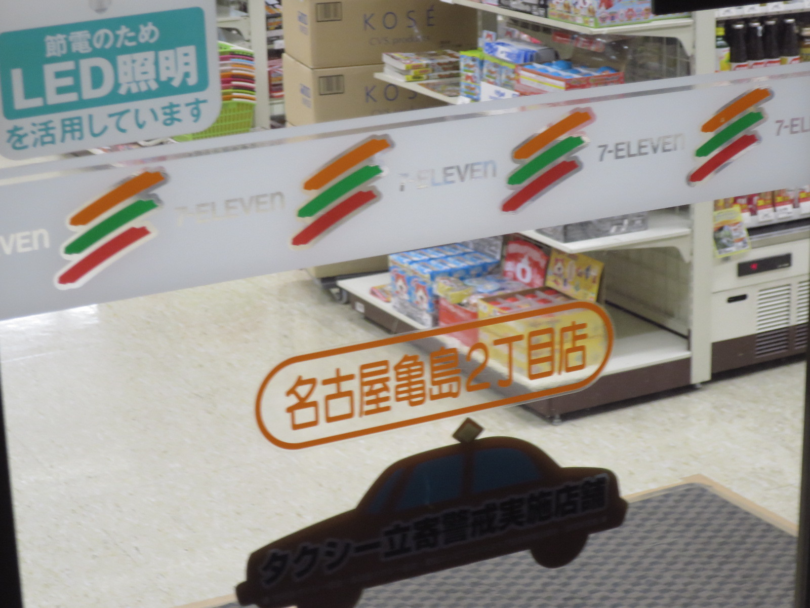 セブンイレブン 名古屋亀島2丁目店