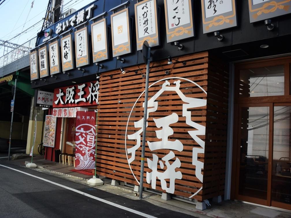 大阪王将 阪神尼崎駅前店