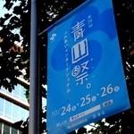 ワールド・ブレックファスト・オールデイ - 10/24-26青山祭 ふれあいインターナショナル