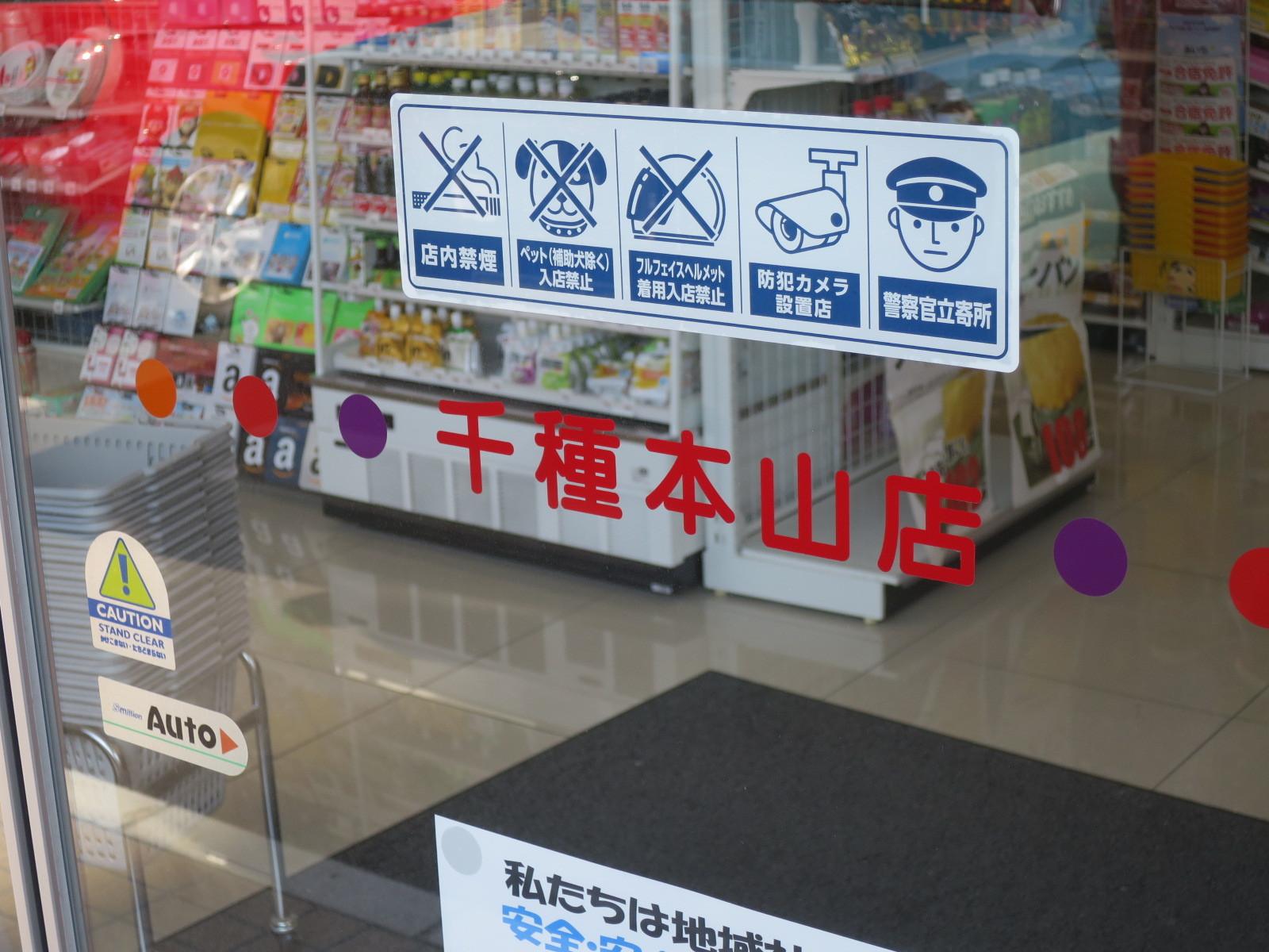 サークルK 千種本山店