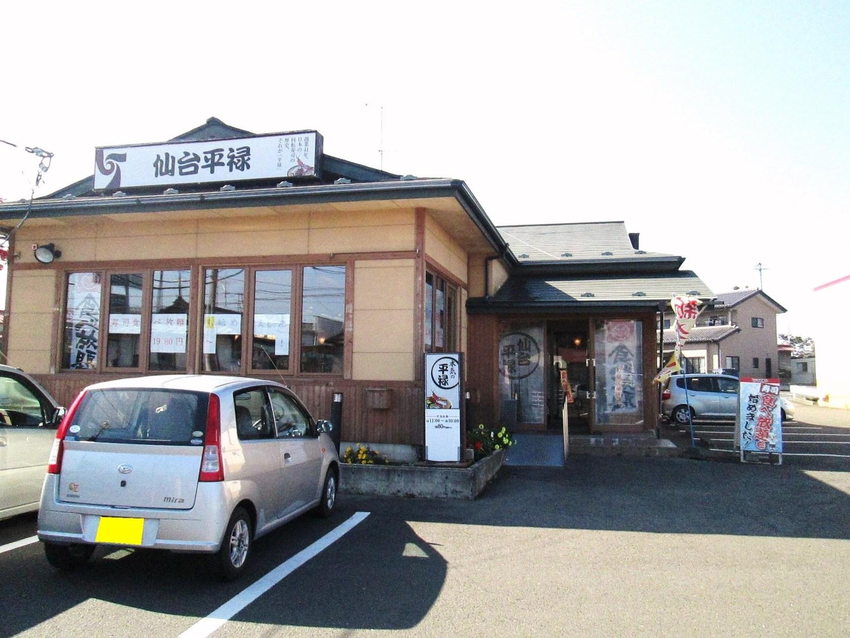 平禄寿司 築館