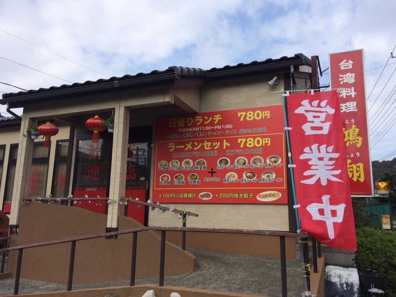 台湾料理 鴻翔 粟田店
