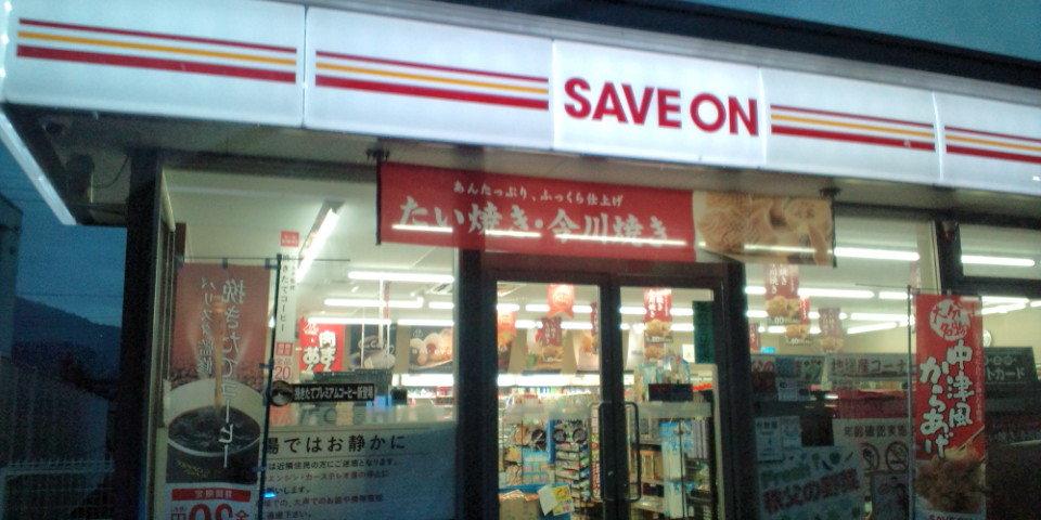 セーブオン 秩父横瀬町店