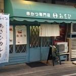 あさひ - 地中海ブルーが基調カラーのお店。おいで横丁を五合橋より3軒目!