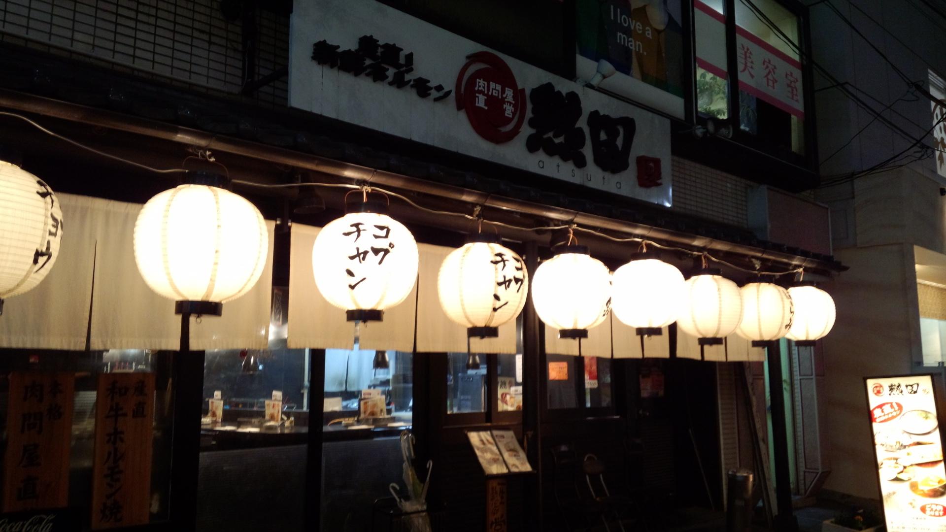 ホルモン熱田 春日部店