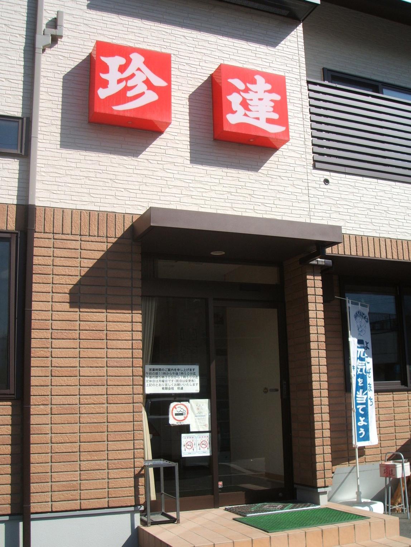 珍達そば 横瀬店