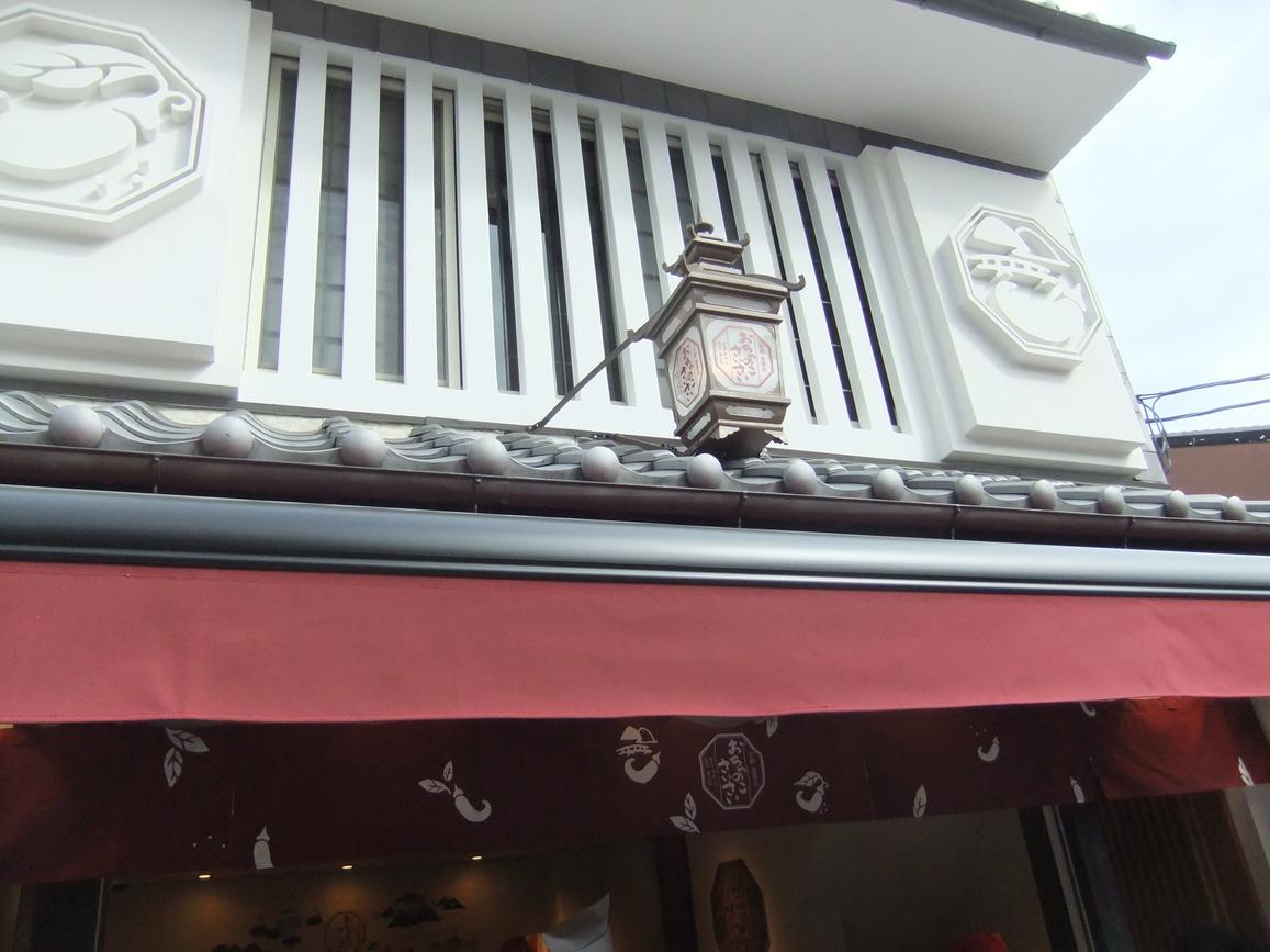 おちゃのこさいさい 嵐山店