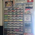 高松 - 券売機
