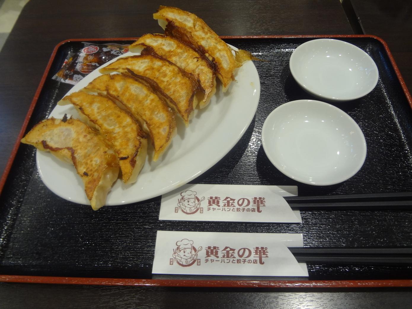 黄金の華 イオンモール東久留米店