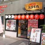 元祖 海鮮市場 えびす丸熊本総本店 - お仕事帰りやお友達、楽しいひととき旨い酒!!
