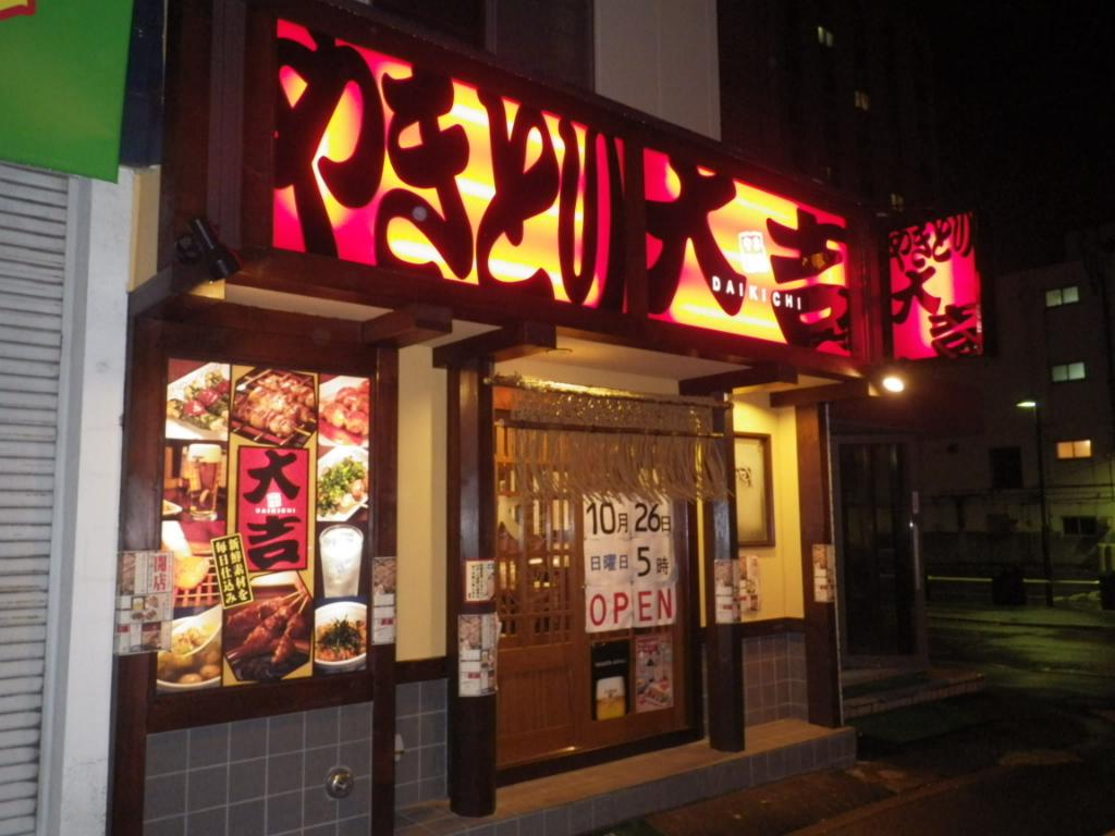 やきとり大吉 北32条店