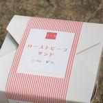 又三郎 - ローストビーフサンド入れ物