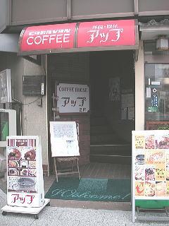 喫茶店アップ
