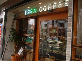 テラコーヒーアンドロースター