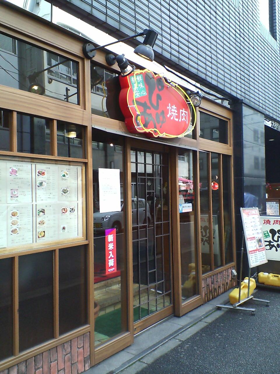 ぴゅあ 神田店