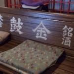 ナーガ カリー - 奈良大倉のベンチが嬉しいね
