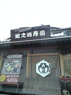 蛇の目寿司 額店