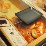 木村家總本店 - 2014.10