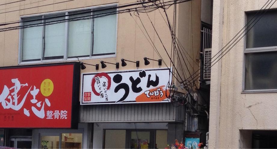 てんぼう 西中島店