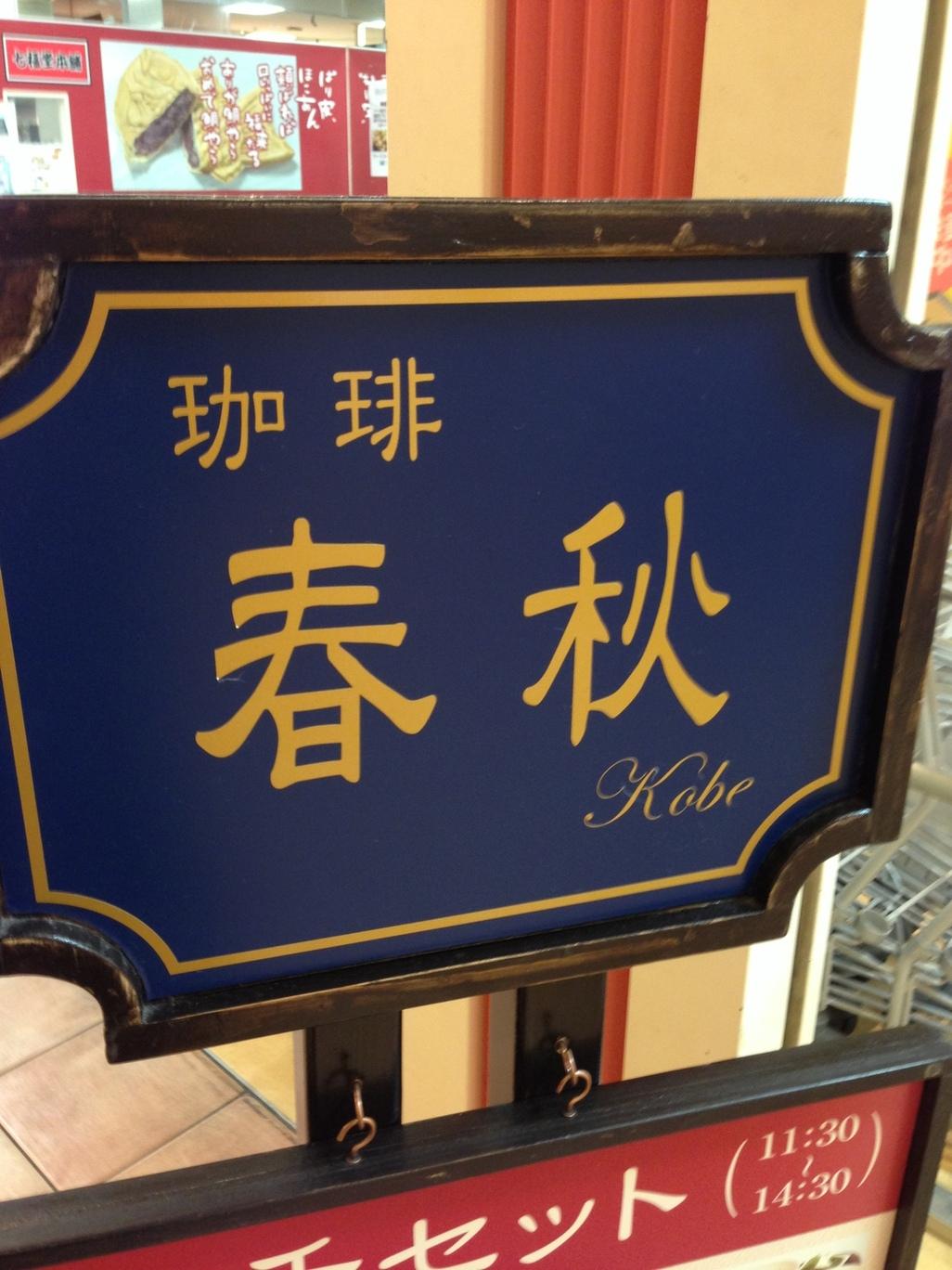 珈琲 春秋 Kobe 西宮北口店