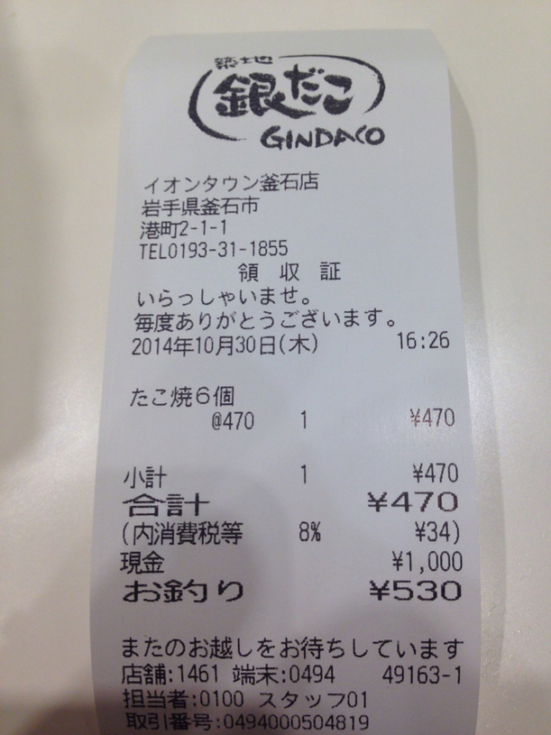 築地銀だこ イオンタウン釜石店