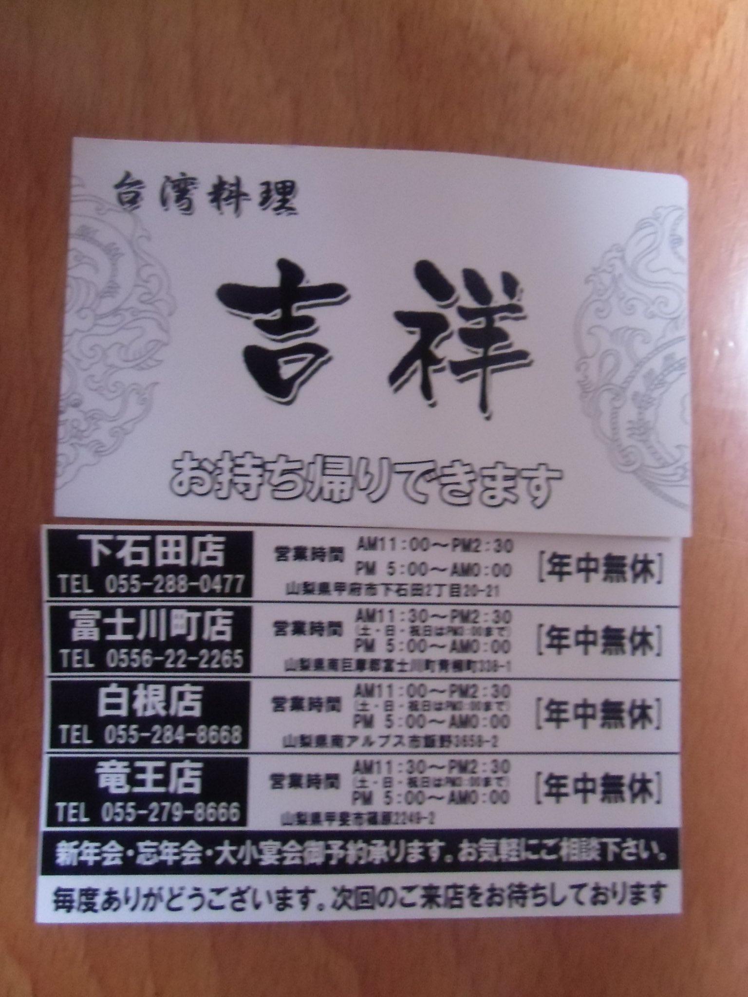 台湾料理 吉祥 竜王店