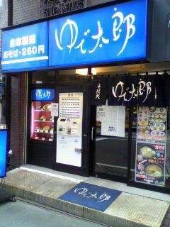ゆで太郎 平河町店